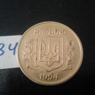50 копеек 1994 года, Украина. Мелкий гурт (Штамп 1.2АЕм).
