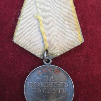 Медаль за Боевые Заслуги Б/Н