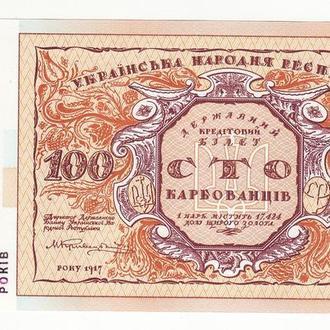 100 карбованців років 1917 2017 Ювілейна банкнота. Новинка!
