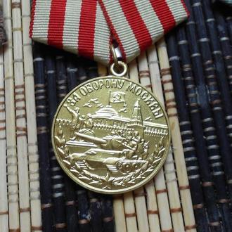 """медаль - """"За Москву"""""""