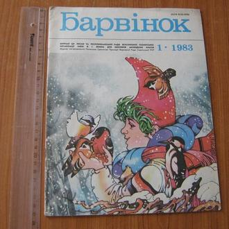 Журнал «Барвінок».1.1983