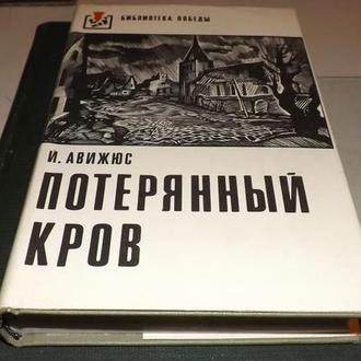 Авижюс Й_ Потнрянный кров_ М. Худ лит_ 1975