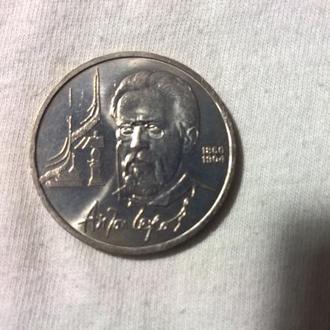 Монета СССР 1 рубль 1990г 130 лет со дня рождения А.ЧЕХОВА