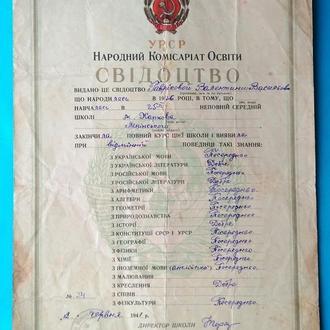 Свідоцтво про закінчення повного курсу школи 1941 р