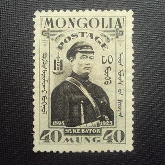 Монголия 1932г.негаш.