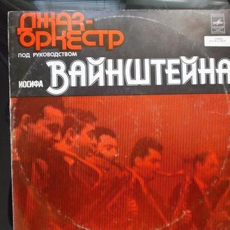 Джаз оркестр И. Вайнштейна.Записи 1959 г. Мелодия ex\ex+