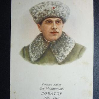 ГЕНЕРАЛ ДОВАТОР КАВАЛЕРИЯ СТОЛЫГВО 1950