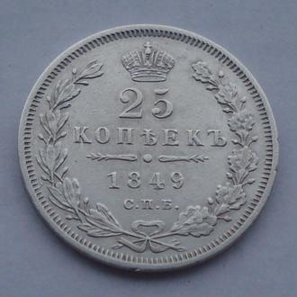 1849 г - 25 копеек Царская Россия, серебро