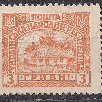 Украина*, 1920 г., Венский выпуск