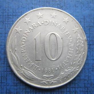 Монета 10 динаров Югославия 1981