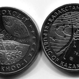 Казахстан, Луноход-1 * серия КОСМОС * 2010 год, UNC * Монеты Казахстан