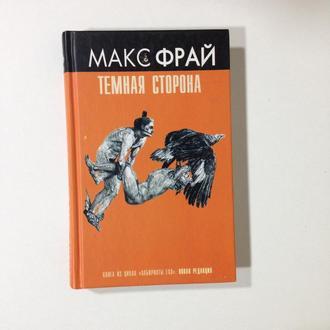 Макс Фрай Темная Сторона Санкт-Петербург 2003
