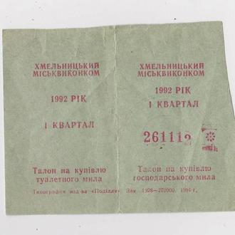 ТАЛОНЫ НА ПОКУПКУ МЫЛА = г. ХМЕЛЬНИЦКИЙ = 1 квартал 1992 г. =