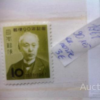 Япония личности барон Хисока Маендзини основатель япон. почты одиночка 3 евро 1961**