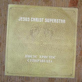 Виниловый диск, пластинка Иисус Христос суперзвезда