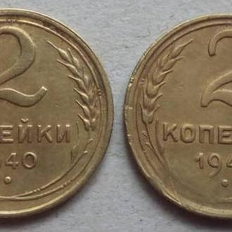 2 копейки 1940,1941 года