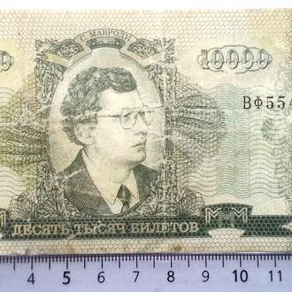 10000 білетів МММ Росія 1994