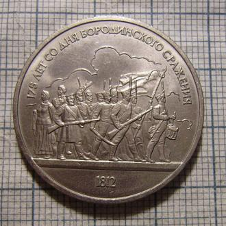 1 рубль 1987 г Бородино (барельеф)