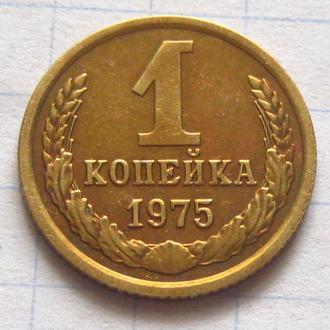 СССР_ 1 копейка 1975 года оригинал