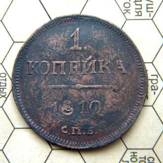 1 копейка 1810 г.