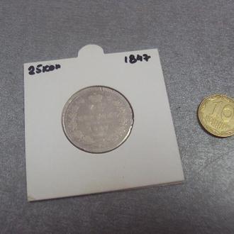 россия 25 копеек 1847 серебро №21