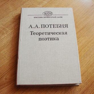 Потебня А.А. Теоретическая поэтика