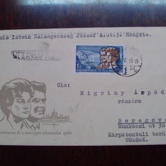 Венгрия.1965г. Космос. В.Терешкова и А.Николаев в Венгрии. Полная серия. Спецконверт.