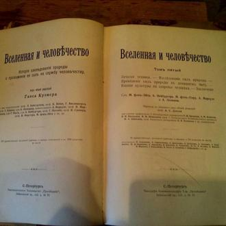 Вселенная и человечество 5 томов, 1896 год