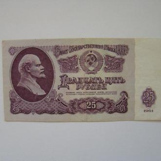 25 рублей 1961 г., серия Ав.
