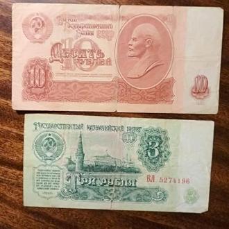 3 и 10 рублей 1961 СССР
