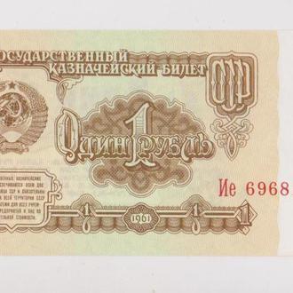 1 руб. = 1961 г. = СССР = серия Ие = UNC #