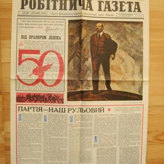 ГАЗЕТА *РОБІТНИЧА ГАЗЕТА* - СПЕЦИАЛЬНЫЙ ВЫПУСК В ЧЕСТЬ 50-летия РЕВОЛЮЦИИ = 1967 г. - ЦВЕТНАЯ ПЕЧАТЬ