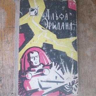 Альфа Эридана. 1960. сборник фантастики.