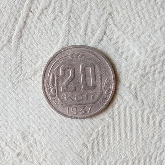 20копеек1937