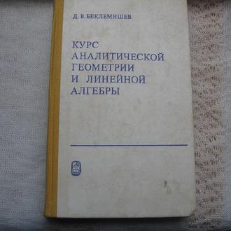 Беклемишев Курс аналитической геометрии и линейной алгебры (МФТИ)