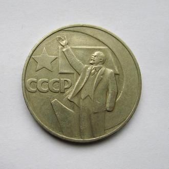 1 руб. = 1967 г. = СССР = 50 ЛЕТ СОВЕТСКОЙ ВЛАСТИ = СОХРАН