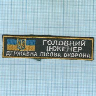 Нашивка Полоска Главный инженер Головний Інженер  Лесная охрана  Лісова охорона Украина .