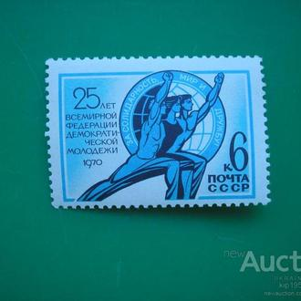 СССР 1970 Федерация молодежи MNH