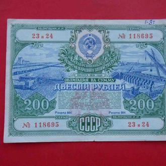 СССР 1951  200 рублей. ОБЛИГАЦИЯ III Заем развития