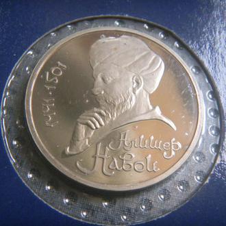 СССР 1 рубль 1991 Алишер Навои Пруф