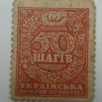 УНР  1918 р марки деньги 50 шаг