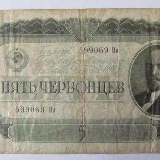 5 червонцев 1937 г СССР