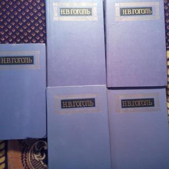 Гоголь Н. В. 5 томов . 7 грн. за том . Выбирайте любой