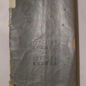 Трудовая книжка 1948, 1969, 1982 год