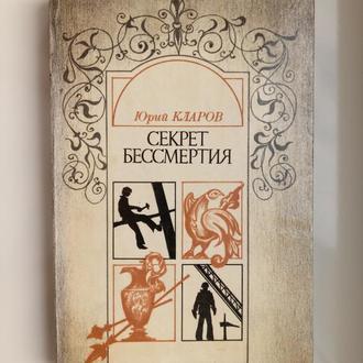 Секрет бессмертия - Юрий Кларов -