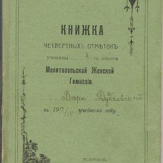 Мелитополь 1913 женская гимназия Книжка отметок Табель