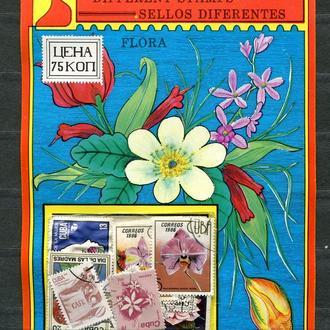 """Комплект гашеных марок №1 Куба """"Флора""""  в оригинальной упаковке."""