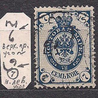 Россия, 1902 г., 13-й стандартный выпуск, особенности