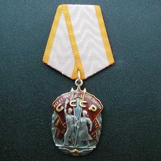 Орден ПОЧЕТА СССР (подвесной)