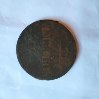 Монета 1835 года